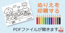 ぬりえ(PDF)を印刷する