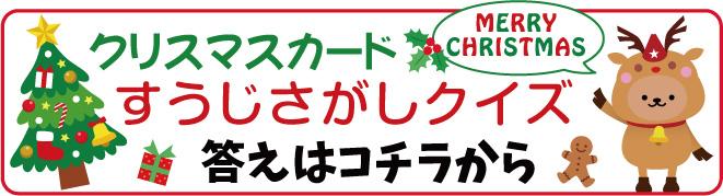 クリスマスカードクイズの正解は
