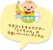 マスコットキャラクター「ふくちゃん」の可愛いペーパーアイテム